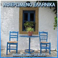 Αφιερωμενο Ελληνικα
