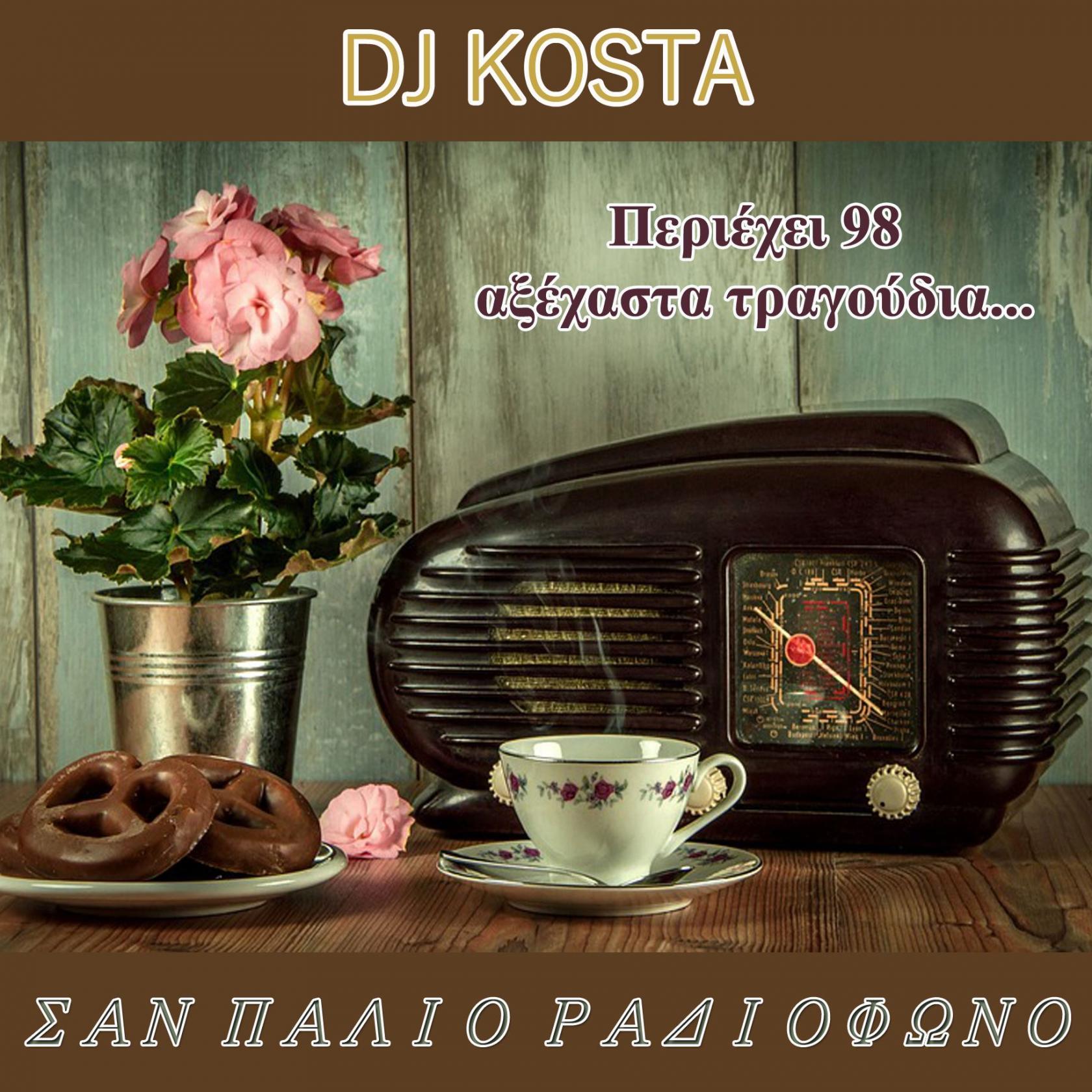 Σαν Παλιο Ραδιοφωνο (Ελληνικο Μιξ)